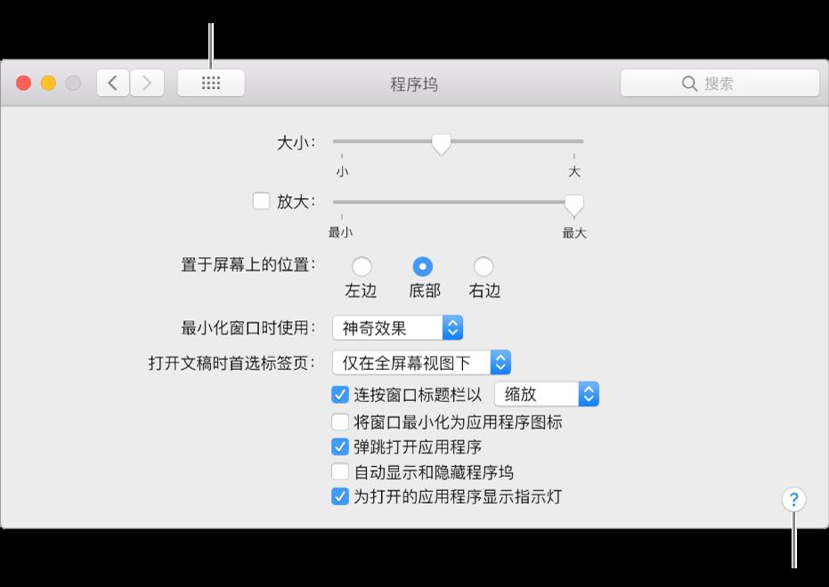 """点按""""全部显示""""以查看所有偏好设置图标。点按""""问号""""按钮以查看此面板的帮助。"""