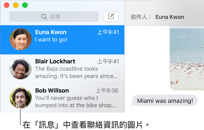 「訊息」App 的側邊欄顯示聯絡人名稱的旁邊帶有圖片。