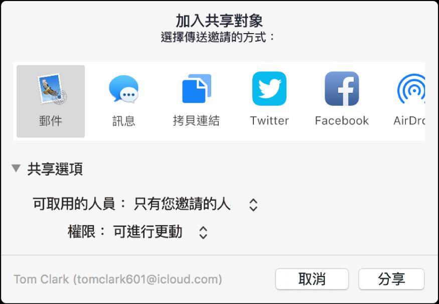 「加入人員」視窗,顯示您可用來提出邀請的 App 以及共享文件的選項。