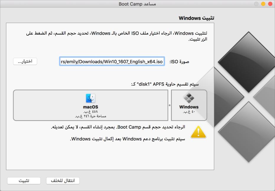 نافذة تثبيت مساعد BootCamp. يوجد زر تثبيت في الزاوية السفلية اليسرى، وعلى يمينه زر انتقال للخلف.