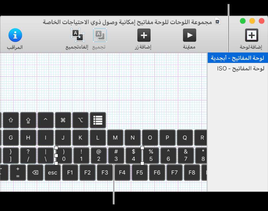 جزء من نافذة مجموعة اللوحات يعرض قائمة بلوحات لوحة المفاتيح على اليمين، ويظهر على اليسار الأزرار والمجموعات المضمنة في لوحة.