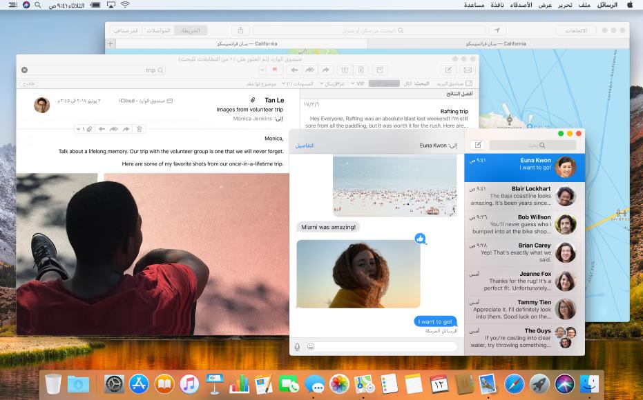 نوافذ عدة تطبيقات مفتوحة على سطح المكتب.