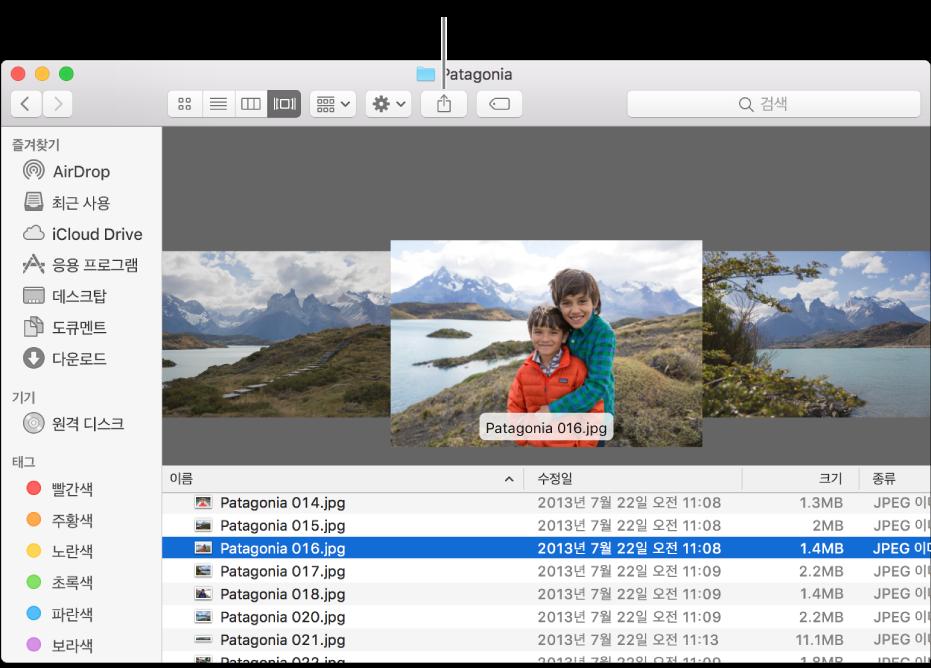 Finder 윈도우 도구 막대의 공유 버튼.