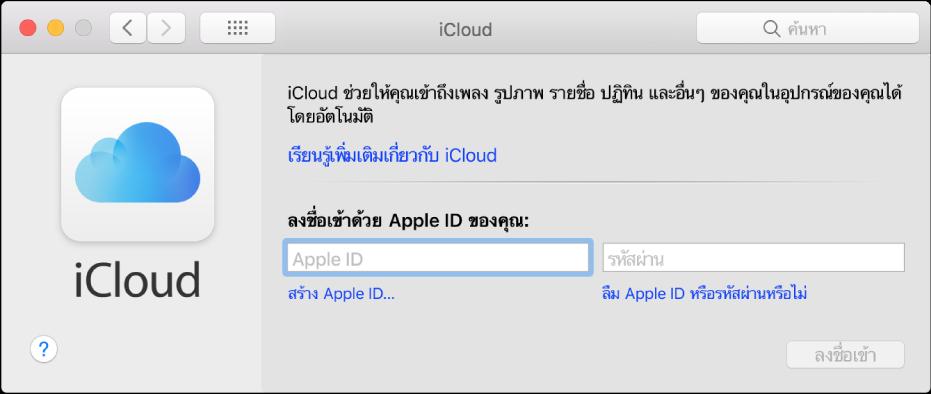 การตั้งค่า iCloud ที่พร้อมสำหรับการป้อนชื่อและรหัสผ่านของ Apple ID