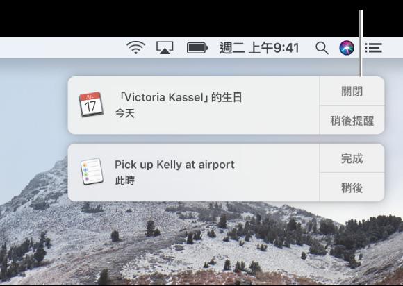 「行事曆」和「提醒事項」App 的通知會顯示在螢幕的右上角。