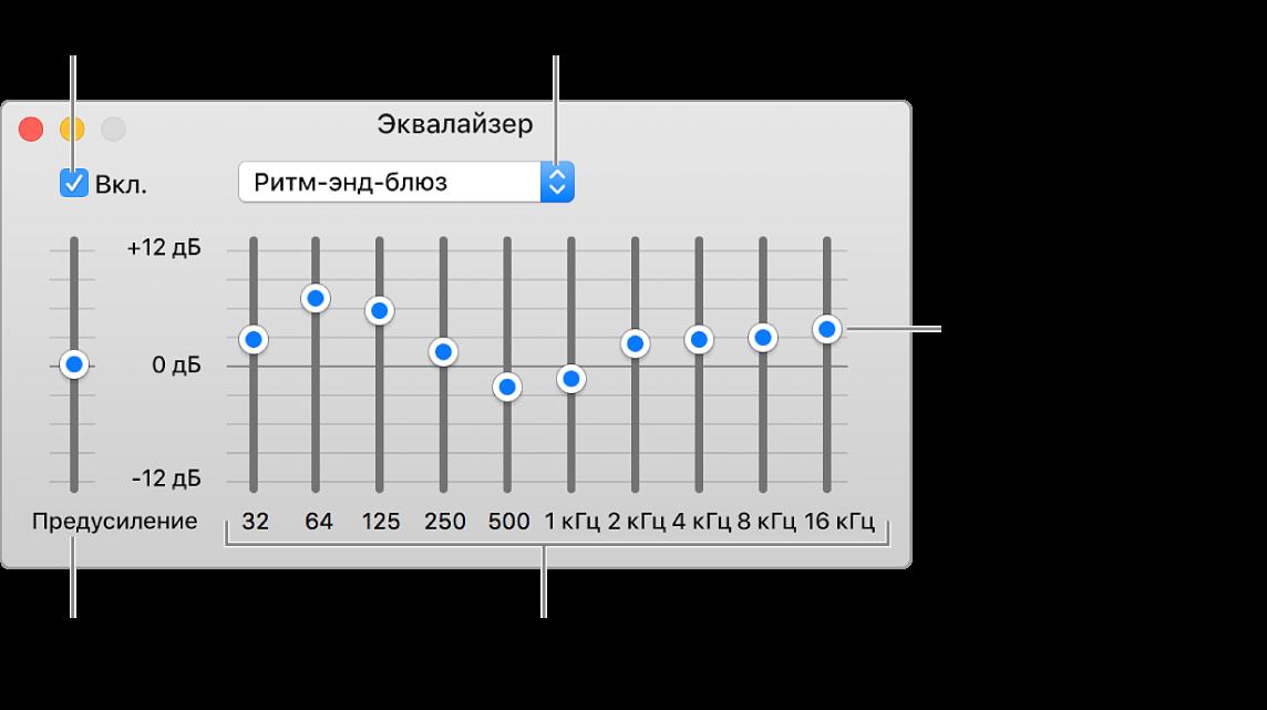 Окно эквалайзера. Флажок, который необходимо установить для включения эквалайзера iTunes, находится в левом верхнем углу. Рядом с ним находится всплывающее меню с набором настроек эквалайзера. У края левой стороны можно настроить общую громкость частот при помощи предусилителя. Под набором настроек эквалайзера можно изменить уровни звука для различных диапазонов частот, воспринимаемых человеком, от низких до высоких.