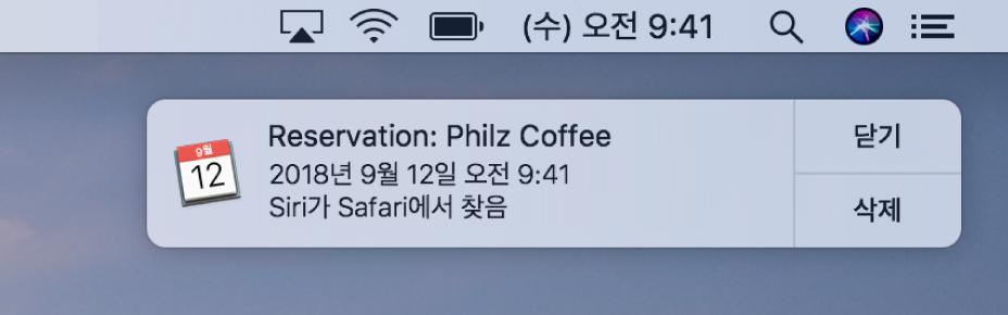 이벤트를 Safari에서 캘린더 앱으로 추가할 수 있는 Siri 제안.