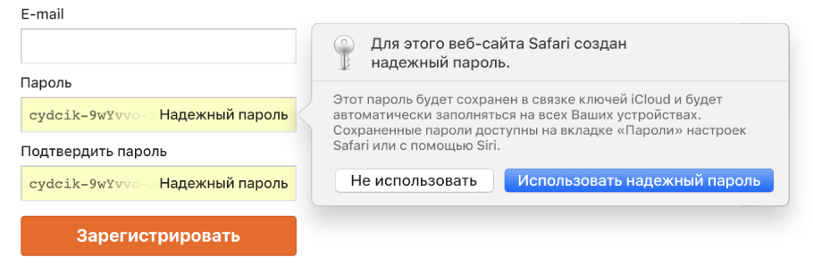 Страница создания учетной записи с автоматически созданным паролем и возможностью принять его или отказаться.