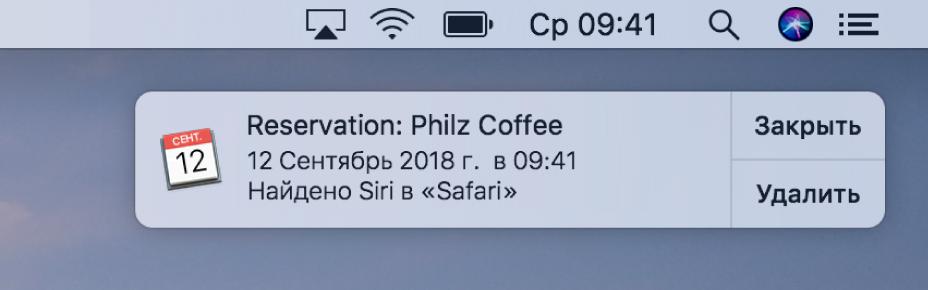 Предложение Siri добавить событие из Safari в Календарь.