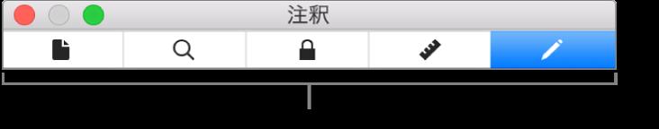 PDF インスペクタのパネル。