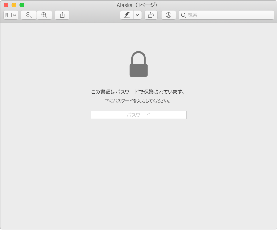パスワードで保護された PDF。