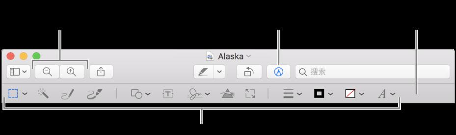 用于编辑图像的标记工具栏。