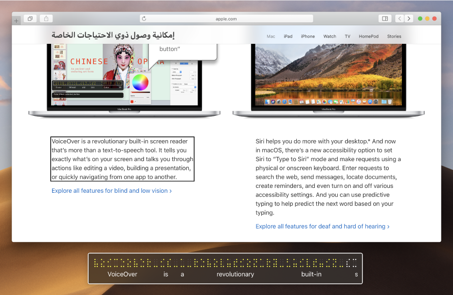لوحة برايل تعرض ما في مؤشر VoiceOver على صفحة ويب. لوحة برايل تعرض محاكاة لنقاط برايل صفراء، ويظهر نص موافق أسفل النقاط.