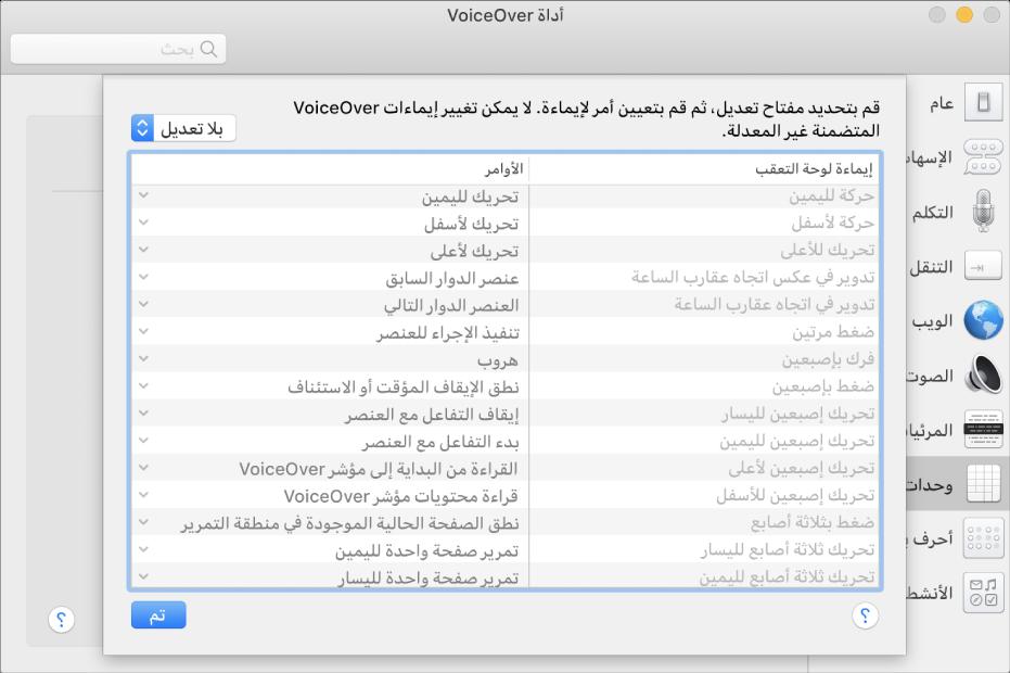 قائمة بإيماءات VoiceOver والأوامر المقابلة لها معروضة في وحدة تحكم لوحة التعقب في أداة VoiceOver.