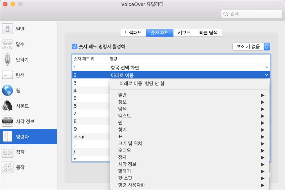 사이드바에 명령자 카테고리가 선택되어 있고 오른쪽에 숫자 패드 패널이 선택되어 있는 VoiceOver 유틸리티 윈도우. 숫자 패드 패널 상단에는 숫자 패드 명령자 활성화 체크상자가 선택되어 있습니다. 보조 키 팝업 메뉴에서 선택된 보조 키가 없습니다. 체크상자 및 팝업 메뉴 아래에 숫자 패드 키, 명령, 두 개의 열로 된 표가 있습니다. 두 번째 행이 선택되어 있고 숫자 패드 키 열는 숫자 2가 있고 명령 열에 있는 아래로 이동 명령이 있습니다. 아래로 이동 명령 아래에 있는 팝업 메뉴는 일반 카테고리와 같은 명령 카테고리를 표시합니다. 각 카테고리에는 현재 선택된 숫자 패드 키에 할당 가능한 명령을 표시할 수 있는 화살표가 있습니다.