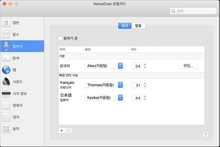 영어, 프랑스어 및 일본어 음성 설정이 표시되어 있는 VoiceOver 유틸리티 음성 패널.
