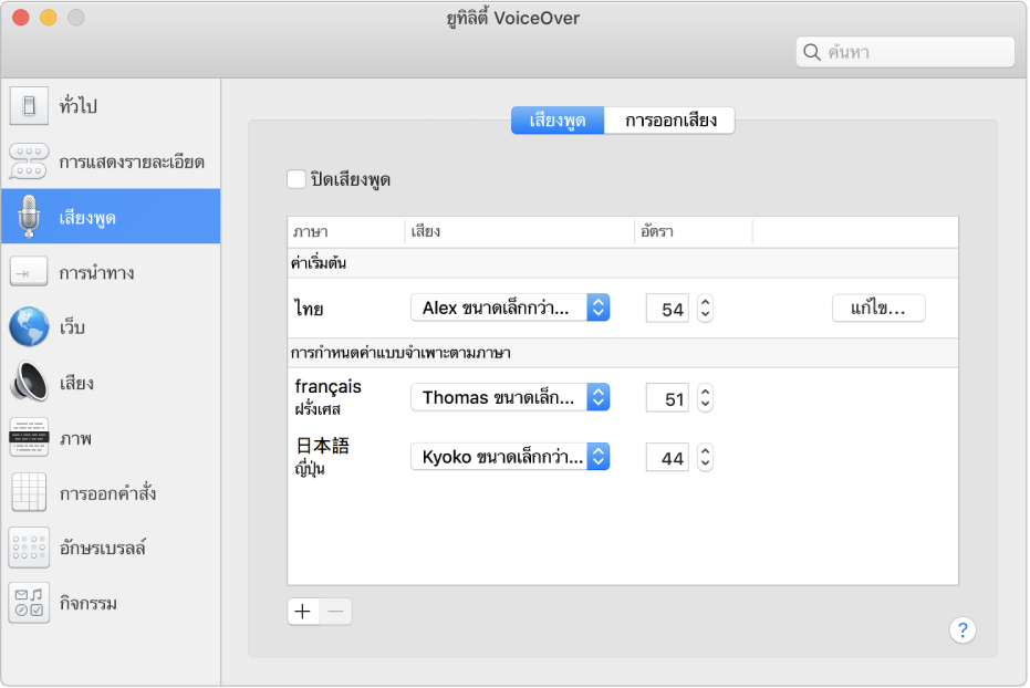 บานหน้าต่างเสียงของยูทิลิตี้ VoiceOver ที่กำลังแสดงการตั้งค่าเสียงสำหรับภาษาอังกฤษ ภาษาฝรั่งเศส และภาษาญี่ปุ่น