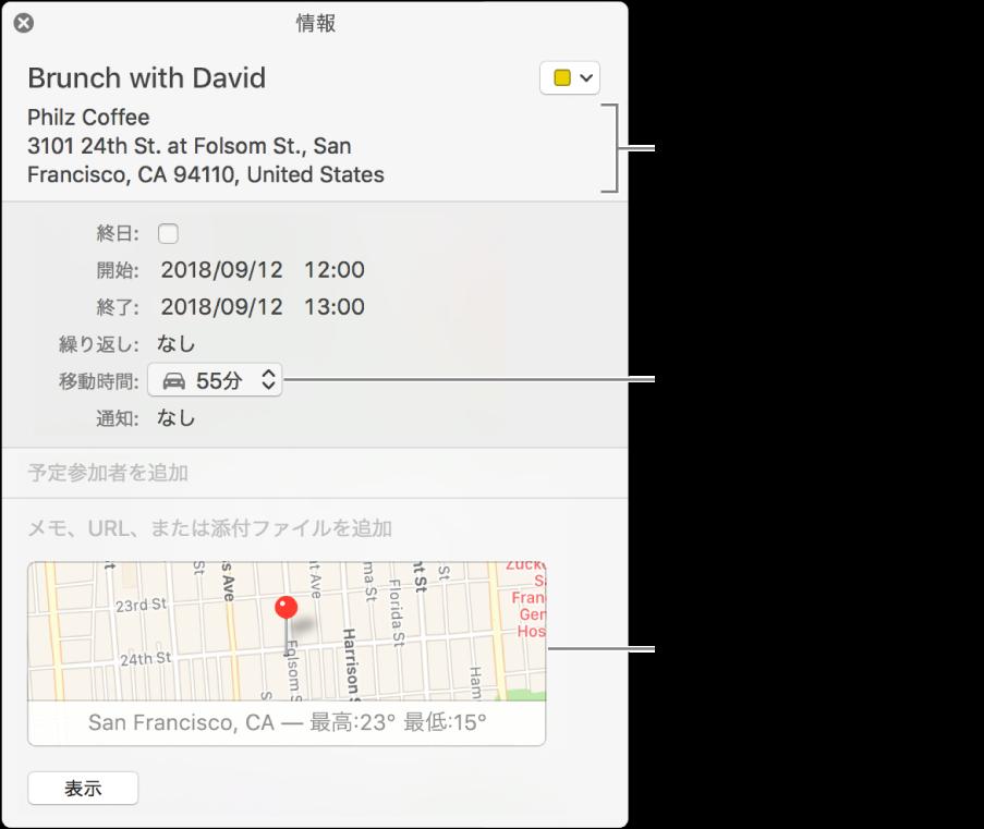「移動時間」ポップアップメニューにポインタが表示された状態のイベント情報ウインドウポップアップメニューから移動時間を選択します。場所を変更するには、場所をクリックします。経路を取得するには、地図をクリックします