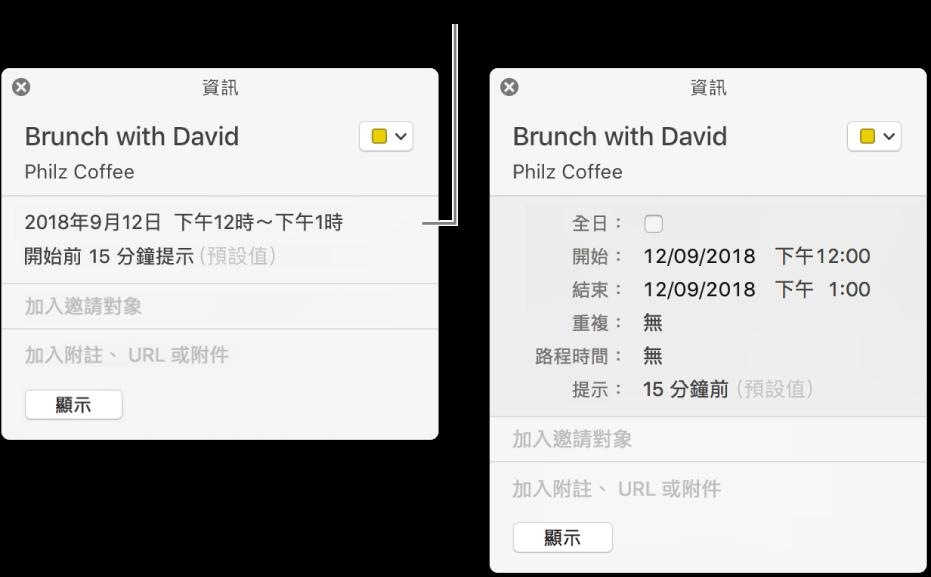 左邊的影像顯示未展開的行程「資料」視窗。右邊為相同行程的已展開「資料」視窗,顯示開始、結束、重複和路程時間等其他欄位。