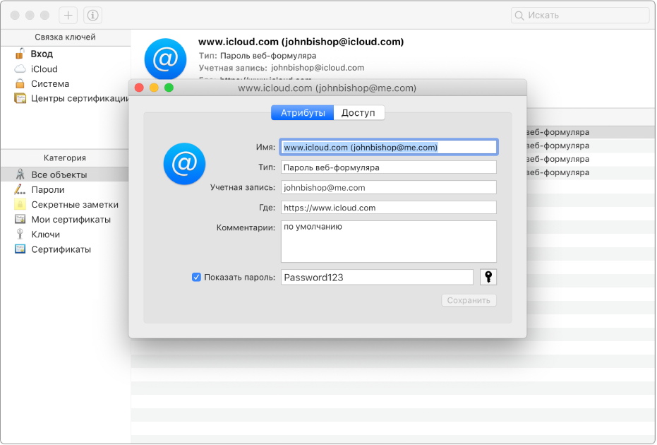 Диалоговое окно с просьбой подтвердить сохранение пароля.