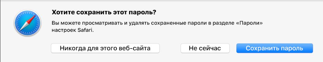 Диалоговое окно с запросом на сохранение пароля.