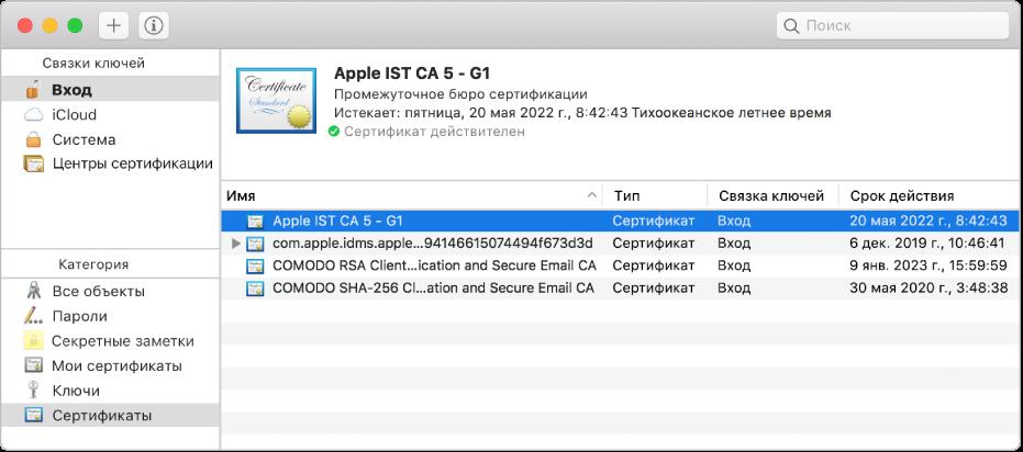 Окно программы «Связка ключей» с сертификатами.
