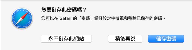 對話框詢問您是否要儲存密碼。