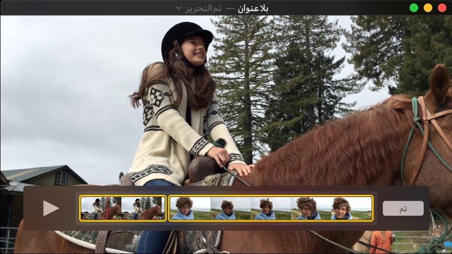 نافذة QuickTimePlayer وتعرض محرر المقطع في الجزء السفلي.