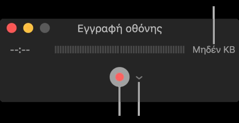 Το παράθυρο Εγγραφής οθόνης με το κουμπί Εγγραφής στο κάτω μέρος και το αναδυόμενο μενού επιλογών δίπλα σε αυτό.