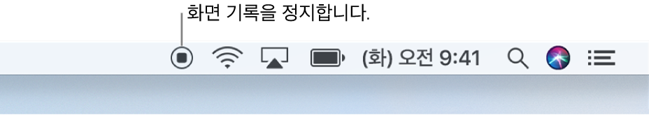 메뉴 막대에 있는 중단 버튼