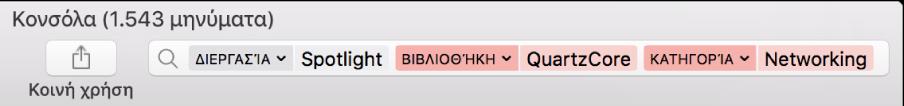 Πεδίο αναζήτησης στο παράθυρο της Κονσόλας με καθορισμένα τα κριτήρια αναζήτησης για εύρεση μηνυμάτων από τη διεργασία Spotlight, αλλά όχι από τη βιβλιοθήκη QuartzCore ή την κατηγορία «Δικτύωση».