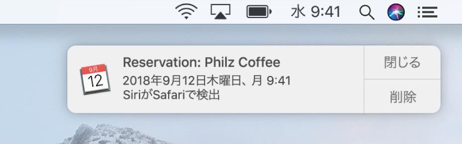 「Safari」のイベントを「カレンダー」に追加するという Siri からの提案。
