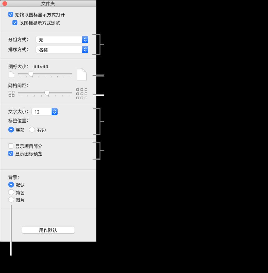 图标显示选项:您可以选取项目在群组中的排列和排序方式,设定图标大小,设定图标之间的间距,选取项目标签的字体大小,选择标签位置,显示有关项目的信息,例如文件夹中的文件大小和项目数量,以图标形式显示预览信息,以及将窗口背景指定为默认、颜色或图片。