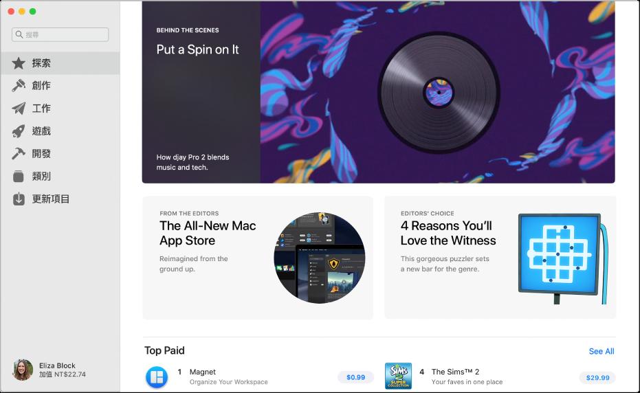 Mac App Store 主頁面。左側的側邊欄包含其他頁面的連結:「探索」、「創作」、「工作」、「遊戲」、「開發」、「類別」和「更新項目」。右側為可點按的區域,包括「幕後花絮」、「編輯的話」和「編輯精選」。