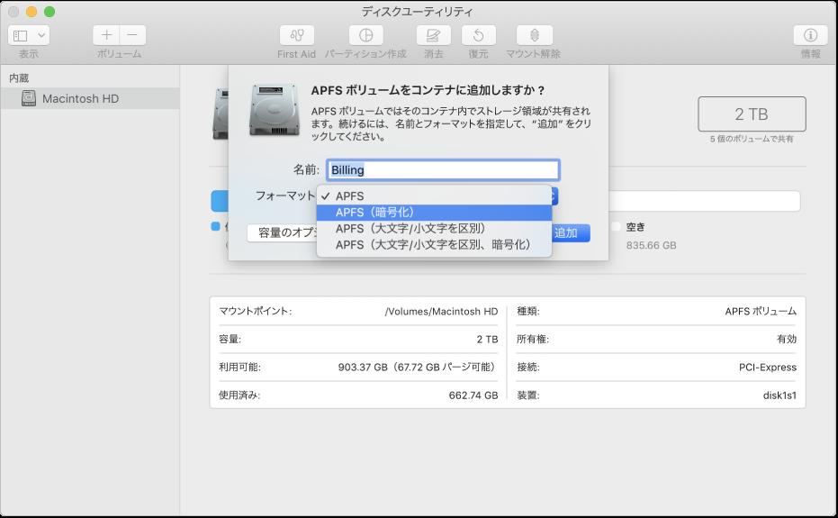 「フォーマット」メニューの「APFS(暗号化)」オプション。