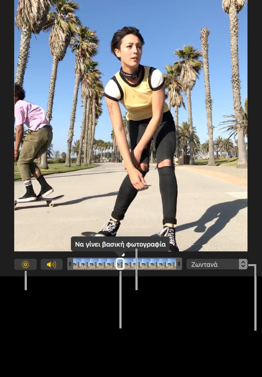 Ένα Live Photo σε προβολή επεξεργασίας με ένα ρυθμιστικό από κάτω που εμφανίζει τα καρέ της φωτογραφίας. Τα κουμπιά Live Photo και «Ηχείο» βρίσκονται στα αριστερά του ρυθμιστικού. Στα δεξιά του βρίσκεται ένα αναδυόμενο μενού που μπορείτε να χρησιμοποιήσετε για εφέ επανάληψης, αναπήδησης ή μακράς έκθεσης.