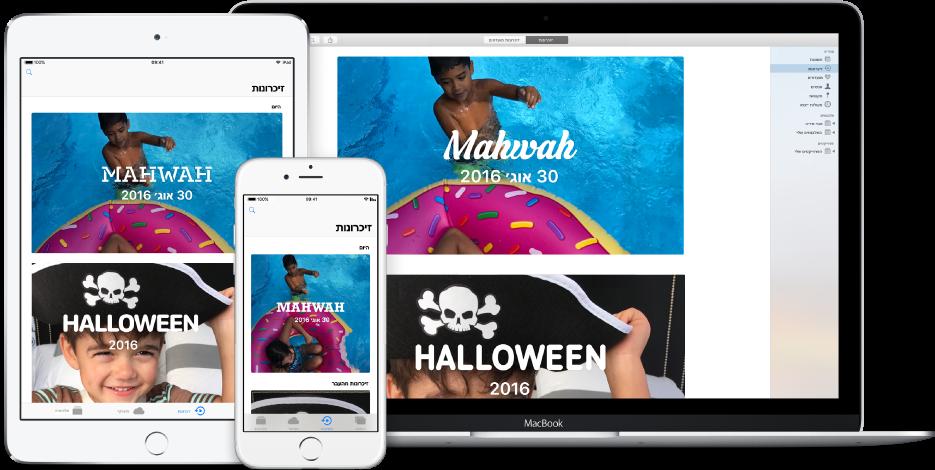 iPhone, MacBook ו-iPad שהמסכים של כולם מציגים את אותן תמונות.