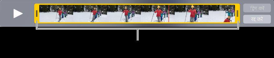 वीडियो क्लिप में पीले रंग का ट्रिम हैंडल.