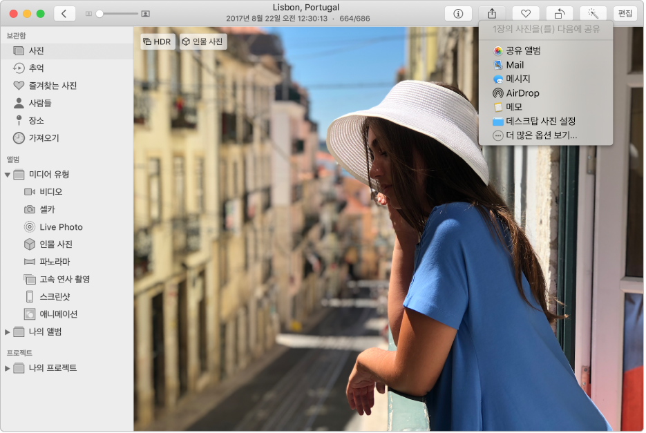 사진을 표시하며 공유 메뉴에 공유 앨범 명령이 선택되어 있는 사진 앱 윈도우.