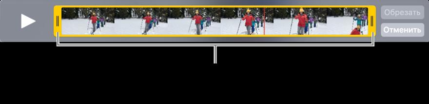 Желтые маркеры обрезки в видеоклипе.