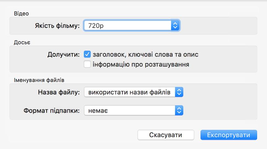 Діалогове вікно з опціями для експортування відео.