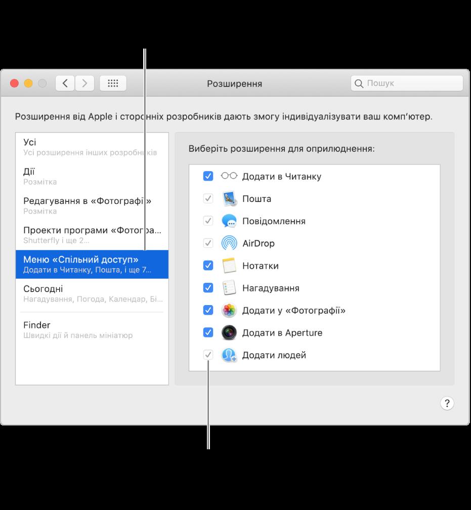 Панель «Розширення» в Системних параметрах з вибраним меню «Спільний доступ» і списком розширень від сторонніх розробників праворуч.