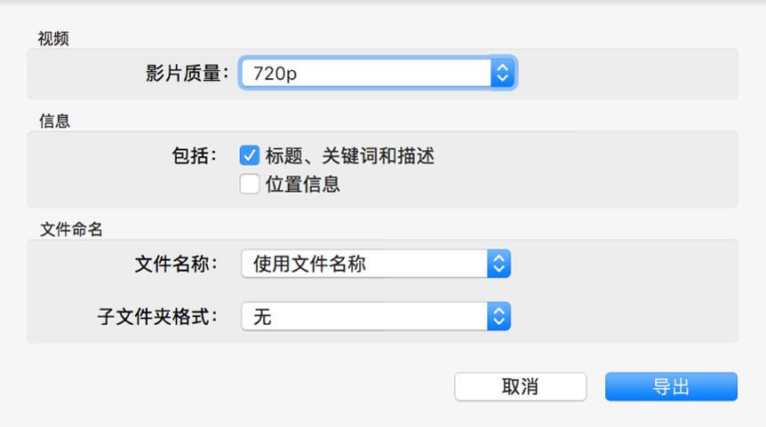 对话框,显示导出视频的选项。