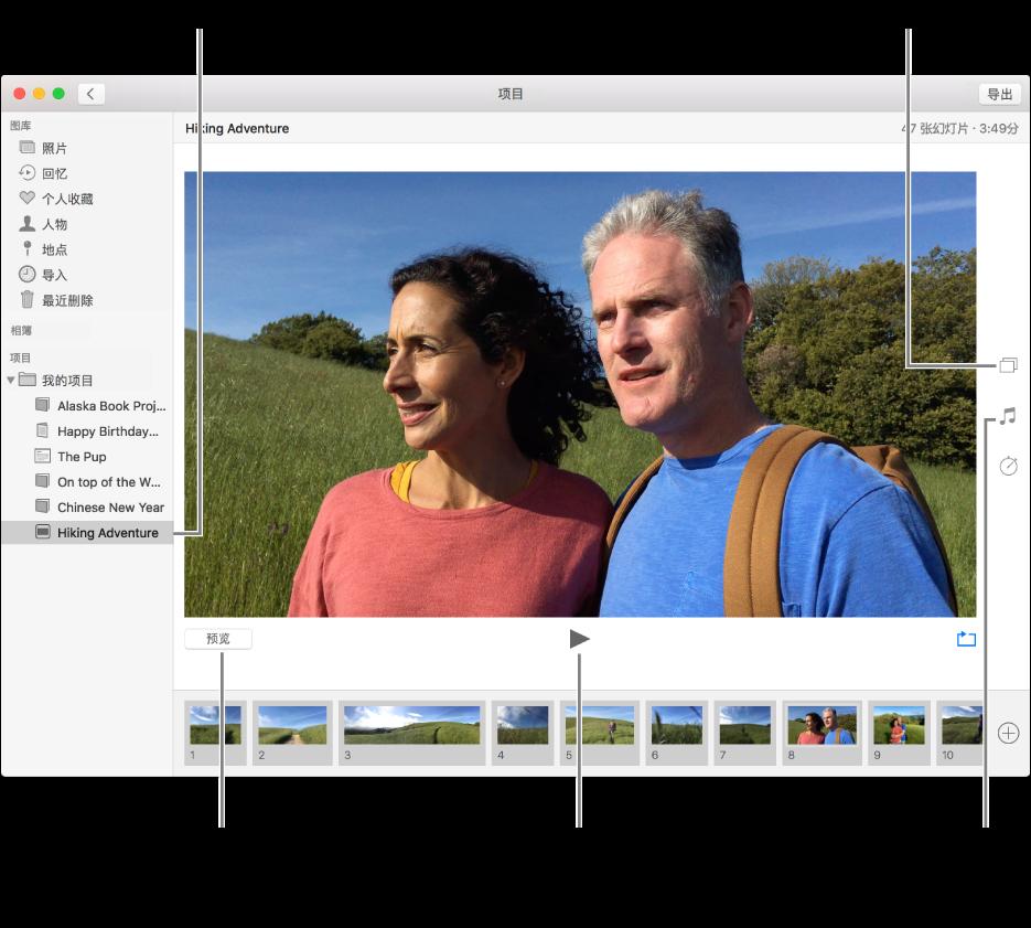 """""""照片""""窗口,其中幻灯片放映显示在窗口主要部分,""""预览""""按钮、""""播放""""按钮和循环按钮显示在主要幻灯片放映图像下方,幻灯片放映中所有图像的缩略图显示在窗口底部,而""""主题""""按钮、""""音乐""""按钮和""""时间长度""""按钮显示在右侧。"""