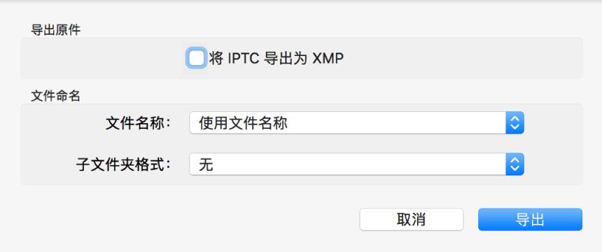 对话框,显示以原始格式导出照片文件的选项。