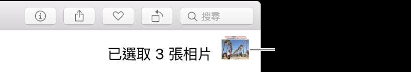 選取指示器顯示已選取三張相片。