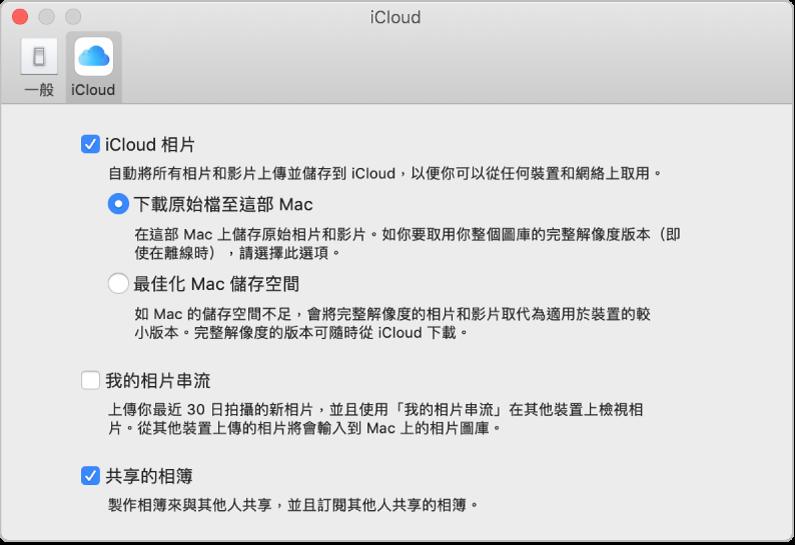 「相片」偏好設定的 iCloud 面板。