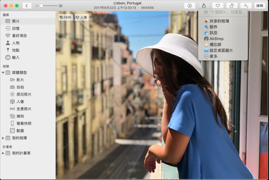 「照片」視窗顯示照片,以及已選取「共享的相簿」指令的「分享」選單。