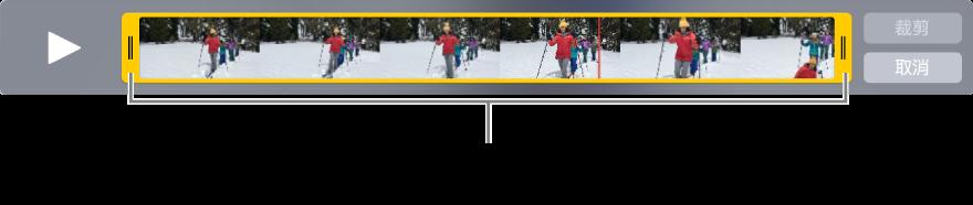 影片剪輯片段中的黃色裁剪控點。