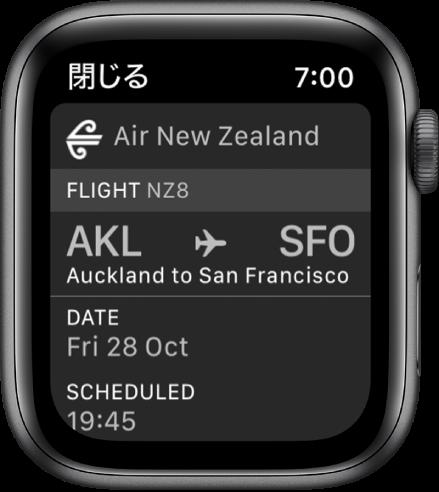 搭乗券が表示されている Apple Watch。